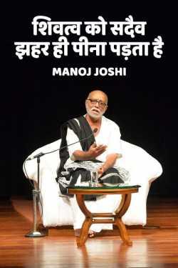shivatva ko sadev jhahar hi pina padta hai by મનોજ જોશી in Hindi