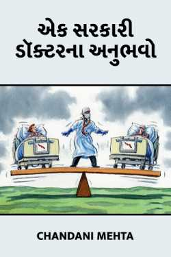 My experience as a government doctor.. - 1 by Chandani mehta in Gujarati