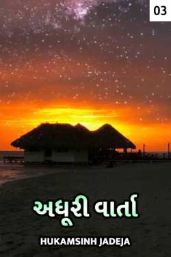 Adhuri varta - 3 by Hukamsinh Jadeja in Gujarati