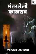 मंतरलेली काळरात्र (भाग-३) by Avinash Lashkare in Marathi