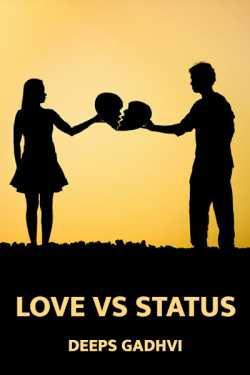 Status vs Love by Deeps Gadhvi in Gujarati