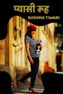 Sushma Tiwari द्वारा लिखित  प्यासी रूह बुक Hindi में प्रकाशित