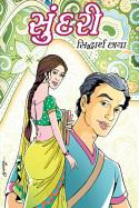 સુંદરી - પ્રકરણ ૯૨ by Siddharth Chhaya in Gujarati