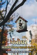 પંખીઘર: 'સામાજિક નિસ્બત ધરાવતી વાર્તાઓ' by Hardik Prajapati HP in Gujarati