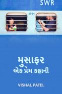 મુસાફર...એક પ્રેમ કહાની by vishal patel in Gujarati