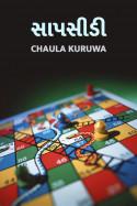 Chaula Kuruwa દ્વારા સાપસીડી.... - 12 ગુજરાતીમાં