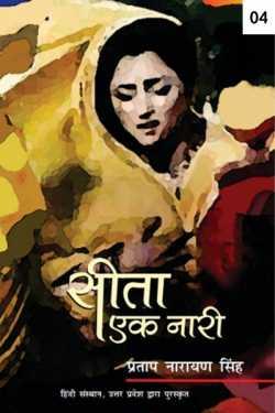 Seeta - Ek naari - 4 by Pratap Narayan Singh in Hindi