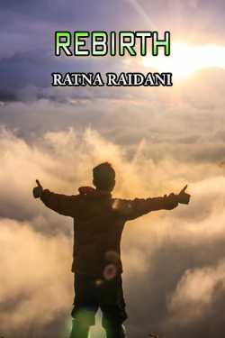 Rebirth by Ratna Raidani in :language