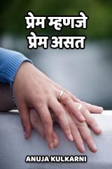 प्रेम म्हणजे प्रेम असत.... द्वारा Anuja Kulkarni in Marathi