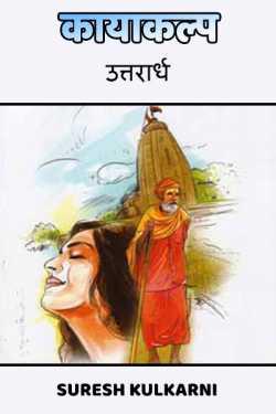 Kayaklp---Utarardh by suresh kulkarni in Marathi