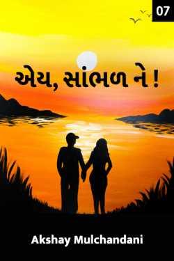 ey, sambhad ne..! - 7 by Akshay Mulchandani in Gujarati