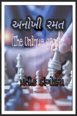 The unique game by Pratik Rajput in Gujarati