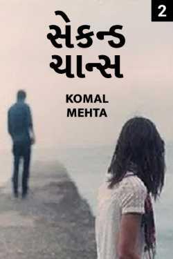 second chans - 2 by Komal Mehta in Gujarati