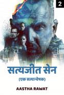 Aastha Rawat द्वारा लिखित  सत्यजीत सेन -2 बुक Hindi में प्रकाशित