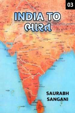 India to Bharat - 3 by saurabh sangani in Gujarati