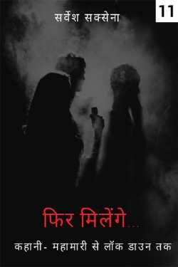 Fir milenge kahaani - 11 by Sarvesh Saxena in Hindi