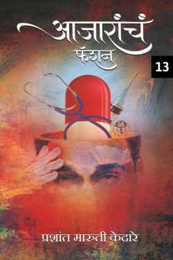 Aajaranch Fashion - 13 by Prashant Kedare in Marathi