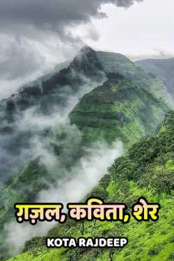 gazal kavita sher by Kota Rajdeep in Hindi