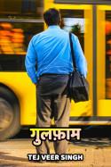 TEJ VEER SINGH द्वारा लिखित  गुलफ़ाम बुक Hindi में प्रकाशित