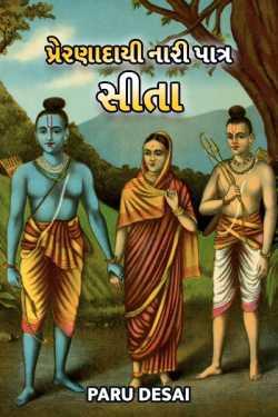 Prerna dayi nari paatr sita -1 by Paru Desai in Gujarati