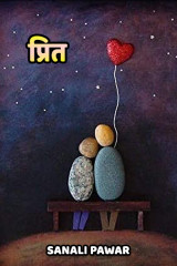 प्रित by Sanali Pawar in Marathi