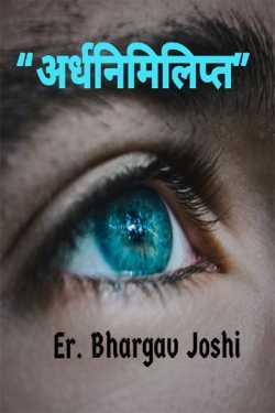 half open eyes by Er Bhargav Joshi in Hindi