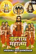नवनाथ महात्म्य भाग ६ by Vrishali Gotkhindikar in Marathi