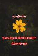 શુ આજનો યુવા આત્મનિર્ભર બની શકશે??? by Dr kaushal N jadav in Gujarati