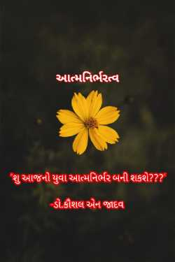 Can today's youth become self-reliant ??? by Dr kaushal N jadav in Gujarati