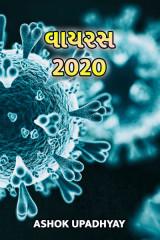 વાયરસ 2020. by Ashok Upadhyay in Gujarati
