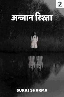 अन्जान रिश्ता - 2 by suraj sharma in Hindi