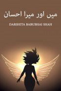 میں اور میرا احسان by Darshita Babubhai Shah in Urdu