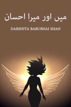 Me and my kindness by Darshita Babubhai Shah in Urdu