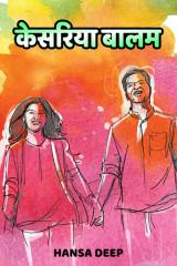 केसरिया बालम द्वारा  Hansa Deep in Hindi