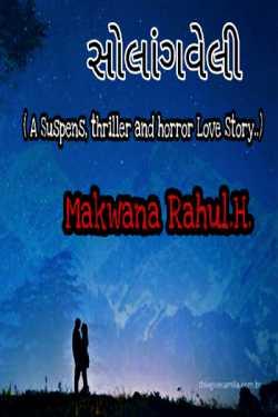 Solangvelly part - 1 by Rahul Makwana in Gujarati