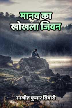 HUMAN'S HOLLOW LIFE by रनजीत कुमार तिवारी in Hindi