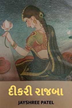 dikri rajba by Jayshree Patel in Gujarati