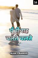 Alka Pramod द्वारा लिखित  यूँ ही राह चलते चलते - 16 बुक Hindi में प्रकाशित