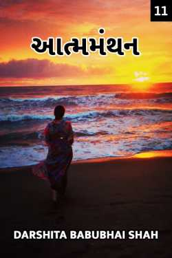 aatmmanthan - 11 by Darshita Babubhai Shah in Gujarati