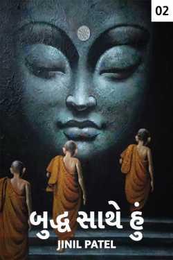 I with the Buddha - 2 by Jinil Patel in Gujarati