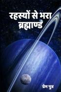 प्रेम पुत्र द्वारा लिखित  रहस्यों से भरा ब्रह्माण्ड - 1 - 1 बुक Hindi में प्रकाशित