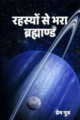 रहस्यों से भरा ब्रह्माण्ड by Sohail K Saifi in Hindi