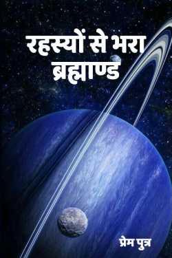 Rahashyo se bhara Brahmand - 1 - 1 by Sohail K Saifi in Hindi
