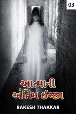 Aatmani antim ichchha - 3 by Rakesh Thakkar in Gujarati