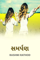 સમર્પણ by Rashmi Rathod in Gujarati