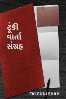 Microtales - 1 by Falguni Shah in Gujarati
