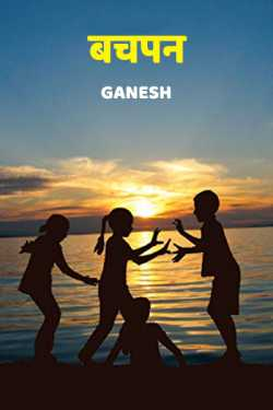 Childhood by Ganesh in Hindi