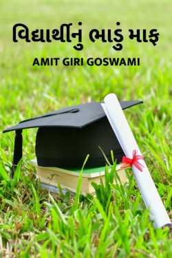 Vidhyarthinu bhadu maaf by Amit Giri Goswami in Gujarati