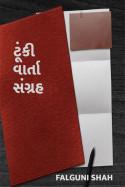 ટૂંકી વાર્તા સંગ્રહ - 5 by Falguni Shah in Gujarati