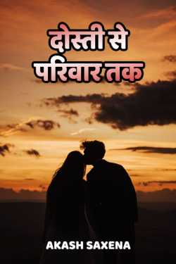 dosto se parivar tak - 1 by Akash Saxena in Hindi
